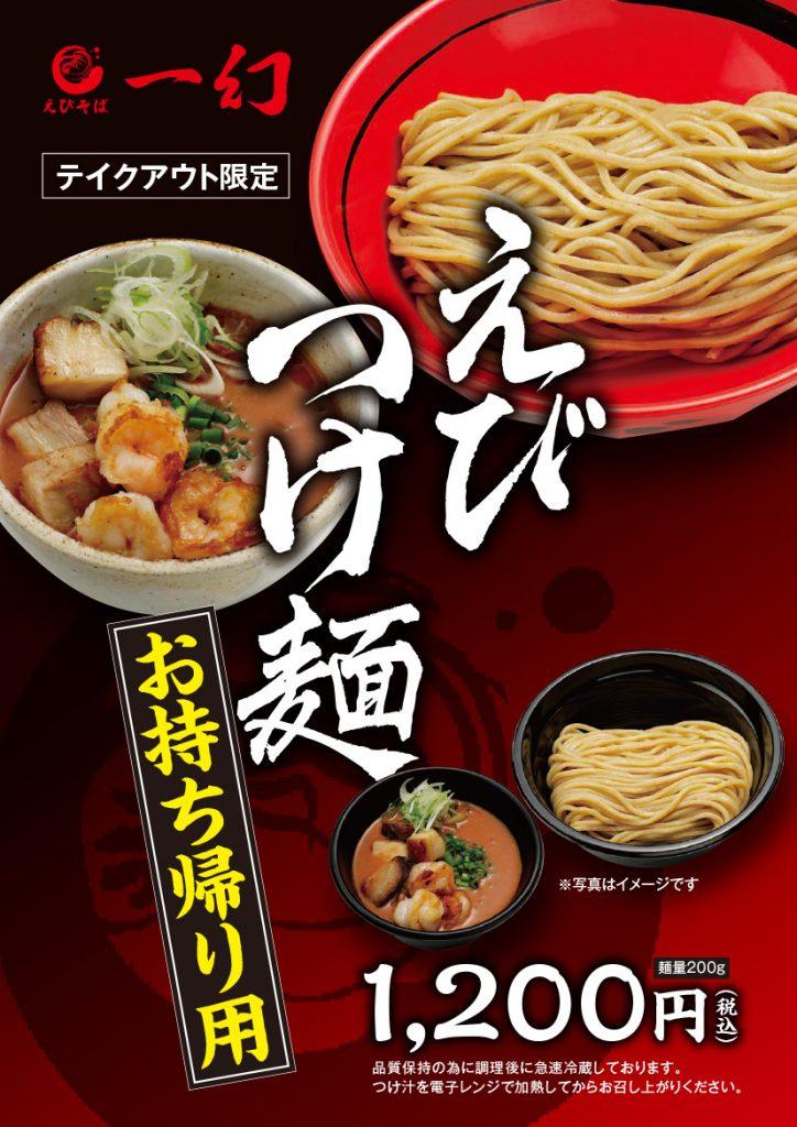 えびつけ麺A4#2